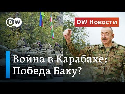 Итоги войны в Карабахе: как армия Азербайджана занимает территории. DW Новости  (25.11.2020)