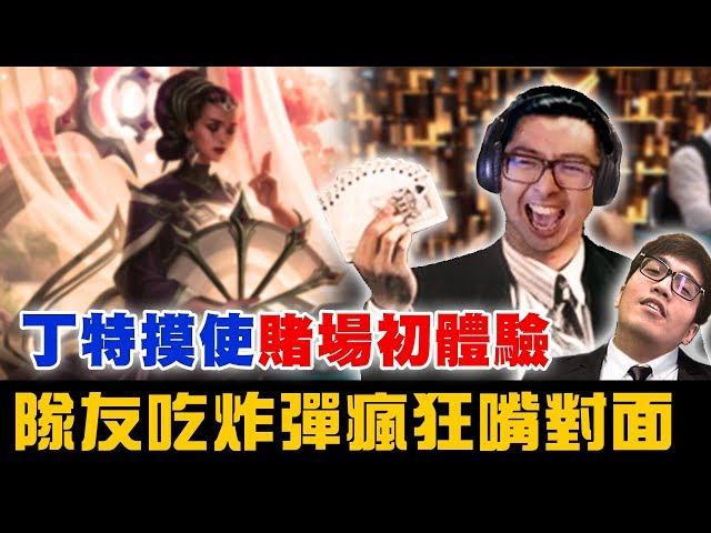 【DinTer】丁特摸使新加坡賭場初體驗!卡瑪Karma超強壓線!第一屆送頭大賽?隊友吃炸藥狂嘴?!