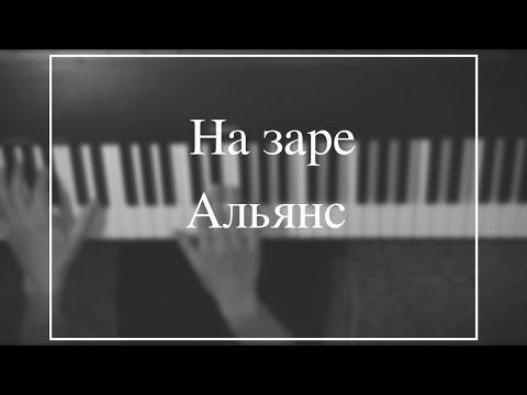 Альянс - На заре (Alyans - Na Zare Piano Cover)
