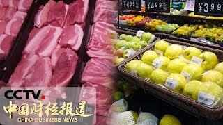 《中国财经报道》 20191015 15:00| CCTV财经