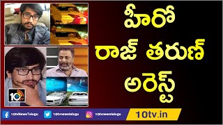 హీరో రాజ్ తరుణ్ అరెస్ట్: Face to Face With Narsingi CI Ramana Goud on Raj Tarun Accident Case