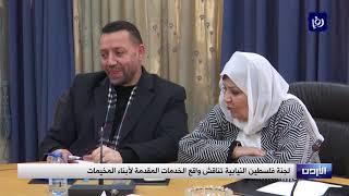 لجنة فلسطين النيابية تناقش واقع الخدمات المقدمة لأبناء المخيمات - (13-2-2019)