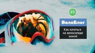 Что нужно, чтобы кататься зимой на велосипеде
