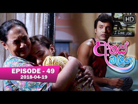 Ahas Maliga   Episode 49   2018-04-19 thumbnail