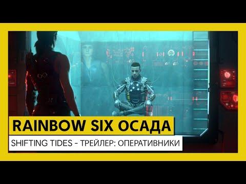 Rainbow Six Осада: Operation Shifting Tides – Трейлер: Wamai и Kali