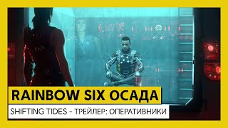 Rainbow Six Осада: Operation Shifting Tides – Трейлер: Wamai и Kali
