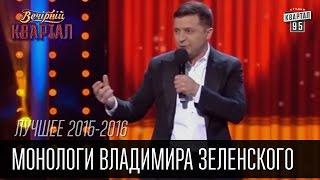 Монологи Владимира Зеленского в Вечернем Квартале за 2015   2016