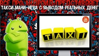 Такси Мани-игра с выводом реальных денег(Игра Такси Мани-игра с выводом реальных денег,проэкт платит 100%,выплаты приходят моментально. Ссылка-http://www.ta..., 2016-03-09T18:19:42.000Z)