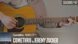 Gambar cover comethru - Jeremy Zucker 「Guitar Cover」 기타 커버, 코드, 타브 악보