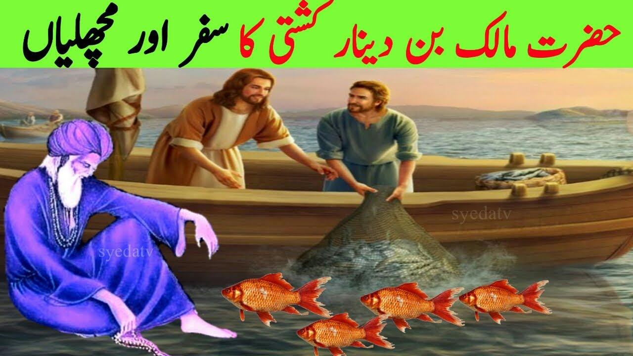 Allah wale Kashti ka Safar aur 1000 Machliyan |  Malik Bin Dinar  | Fish | Inspirational Moral Story