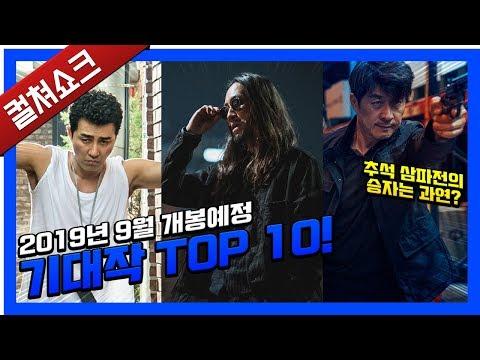 마침내 맞붙는 한국영화 추석 삼파전! 그것 2의 위력은?: 9월 개봉 예정 기대작 TOP 10