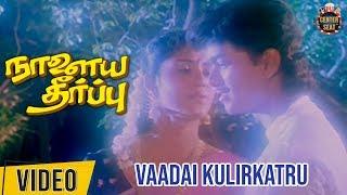 Naalaiya Theerpu Movie Songs | Vaadai Kulirkatru Video Song | Vijay | Keerthana | Easwari Rao