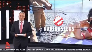 Απολυμάναμε με ΡΑΚΗ τον Μάνεση και το δελτίο ειδήσεων του ALPHA 💪🔥
