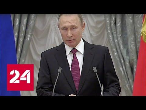 """Владимир Путин вручает знаки """"Героя труда РФ"""". Полное видео"""