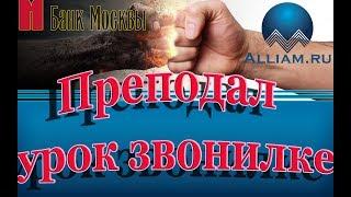 Сотрудник Банка Москвы получает шикарный урок /слушать/Как не платить кредит. Кузнецов. Аллиам.
