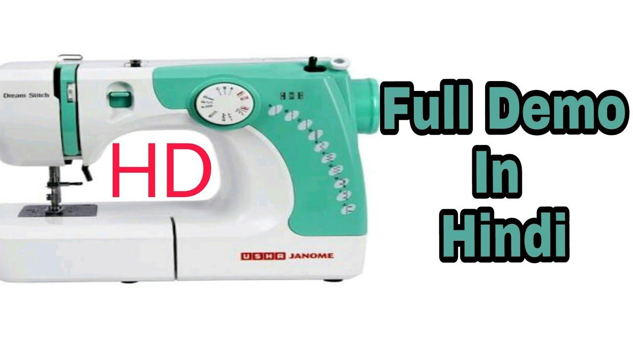 47372f2921b Usha janome Dream switch sewing machine |Full Demo in Hindi |HD ...
