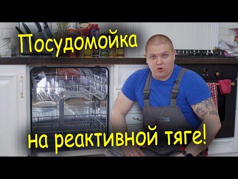 Посудомоечная машина плохо моет, не смывает порошок