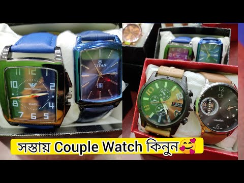 Wow 😱Couple Watch Offer⌚কম দামে কাপল ওয়াচ কিনুন।। Cheapest Couple Watch In Bd/Dhaka