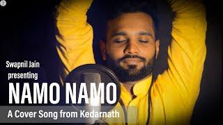NAMO NAMO ji shankara Cover | Kedarnath | Mahashivratri | Amit Trivedi | Swapnil Jain | Mahadev