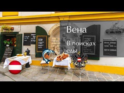 Вена: в поисках еды