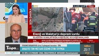 Γεράσιμος Παπαδόπουλος: Αναλύει τον σεισμό στην Τουρκία - Τώρα ό,τι συμβαίνει 25/1/2020 | OPEN TV