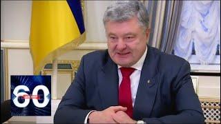 Порошенко ликует: США признали голодомор украинцев! 60 минут от 05.10.18