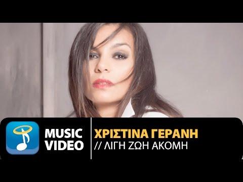 Χριστίνα Γεράνη - Λίγη Ζωή Ακόμη | Christina Gerani - Ligi Zoi Akomi (Official Music Video HQ)