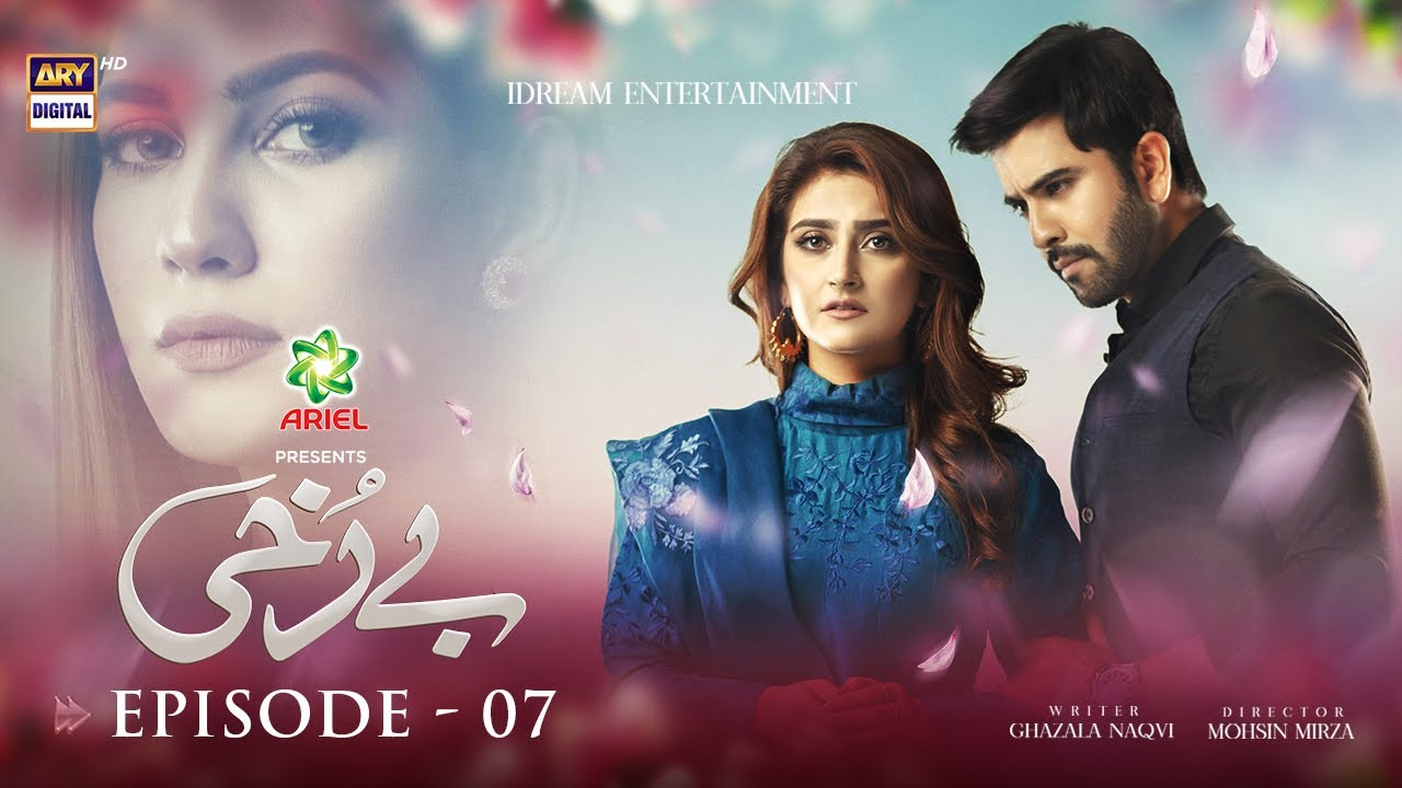 Download Berukhi Episode 7 - Presented By Ariel  - 27th October 2021 - ARY Digital Drama