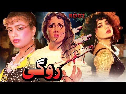 ROGI (1989) - SHAHIDA MINI - OFFICIAL FULL PAKISTANI MOVIE