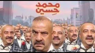 فيلم محمد حسين  2020HD  بطولة  محمد سعد  جديد كومدي _Film by Mohamed Saad Jadidشاهدقبل الحزف