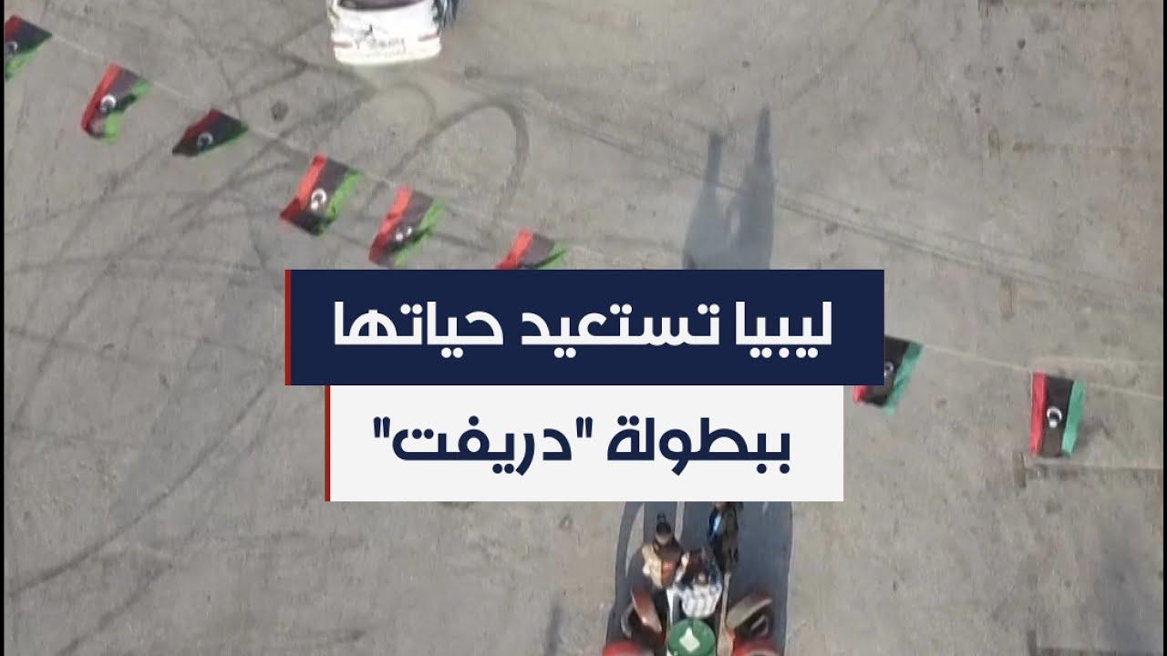 بطولة وطنية لسباقات -دريفتنغ-.. ليبيا بدأت باستعادة حياتها  - 18:57-2021 / 4 / 12