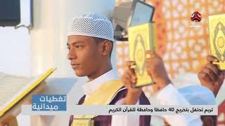 تغطيات ميدانية | تريم تحتفل بتخريج 40 حافظا وحافظة للقرآن الكريم | يمن شباب