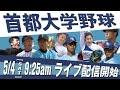 桜美林大学vs武蔵大学 首都大学野球2019春季1部リーグ第5週1日目