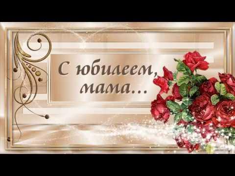 Поздравление маме с юбилеем 60 лет в картинках, надписью желаем