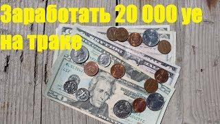 видео: 20 000 дол на грузовике в Америке? МИФ о работе в Америке/ Зарплата в Америке водителя трака