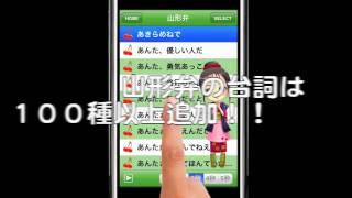 iPhone/iPod Touch用ソフトウェア 声で応援に新バージョンが登場!バー...