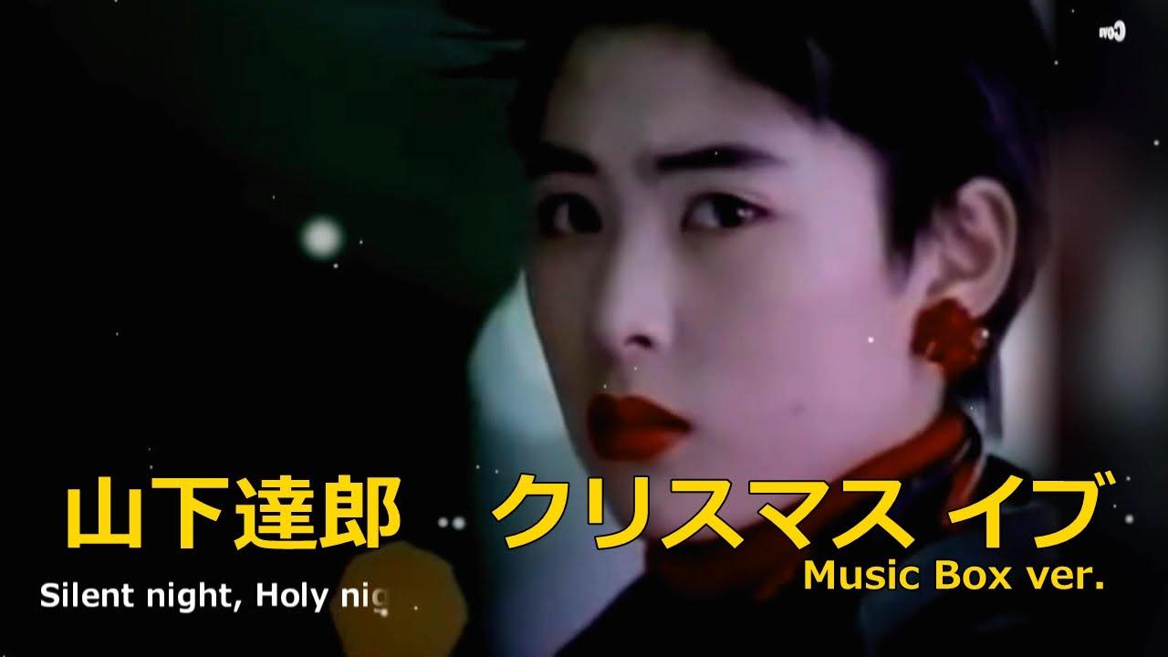 山下達郎 クリスマス・イブ Music Box ver. / JR東海CM映像にのせて