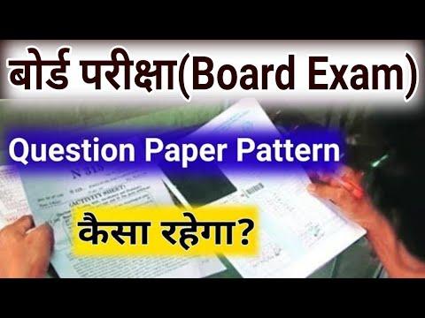 बोर्ड परीक्षा 2021 का Question Paper pattern कैसा रहेगा?/BoardExam 2021 Question Paper Pattern,/10th