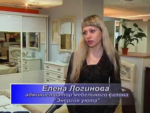 """Ленинск-Кузнецкий мебельный салон """"Энергия Уюта"""""""