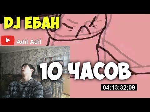 смотрю 10 часов - Dj Ебан / Dj Eban / диджей ебан