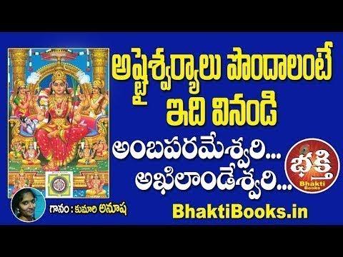 Amba Parameswari Akhilandeswari - YouTube