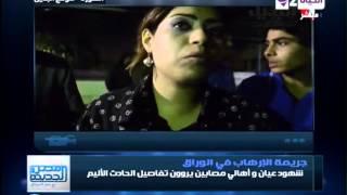 مصر الجديدة - شهود عيان وأهالي المصابين يروون تفاصيل حادث كنيسة الوراق