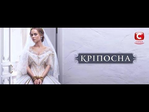 Крiпосна 10 серия - Драма 2019 (Премьера на СТБ)