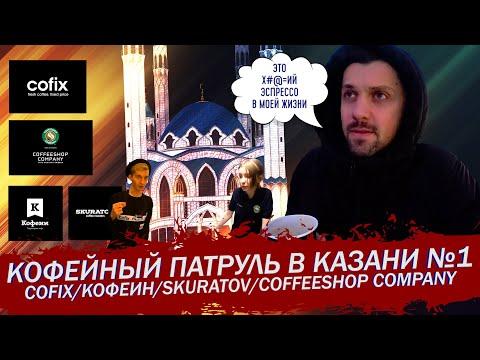 Кофейный Патруль в Казани №1 - Cofix/Кофеин/Skuratov/Coffeeshop Company