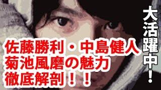 【SexyZone】佐藤勝利・中島健人・菊池風磨の魅力を徹底解剖! チャンネ...