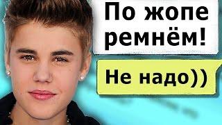 ПРАНК ПЕСНЕЙ над ПАПОЙ / БИБЕР