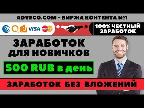 ✅ Адвего - биржа копирайтинга | Заработок для новичков ( 500 рублей в день )