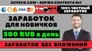 адвего - биржа копирайтинга  Заработок для новичков ( 500 рублей в день )