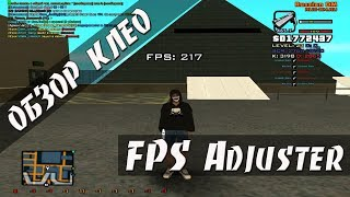 [CLEO] FPS Adjuster / НАСТРОЮЄТЬСЯ FPS UP