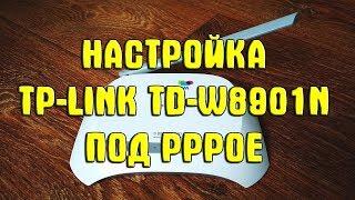 Налаштування модему TP-LINK TD-W8901N під PPPoE. Ukrtelecom. Укртелеком